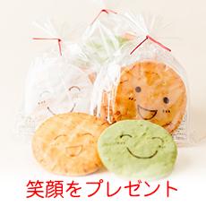 笑顔のお菓子