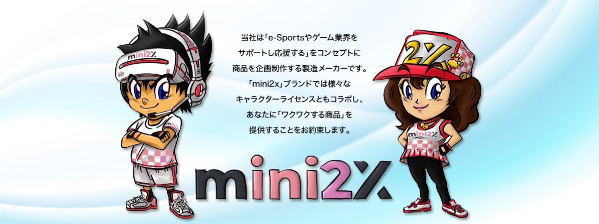 当社は「e-Sportsやゲーム業界をサポートし応援する」をコンセプトに商品を企画制作する製造メーカーです。「mini2x」ブランドでは様々なキャラクターライセンスともコラボし、あなたに「ワクワクする商品」を提供することをお約束します。