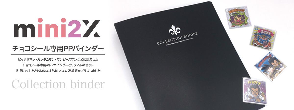 チョコシール専用PPバインダー ビックリマン・ガンダムマン・ワンピースマンなどに対応したチョコシール専用のPPバインダーとリフィルのセット箔押しでオリジナルのロゴをあしらい、高級感をプラスしました Collection binder