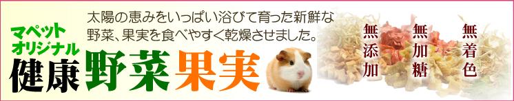 マペットオリジナル 健康野菜果実