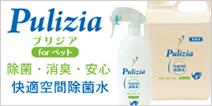 除菌・消臭・安心 快適空間除菌水 フリジア
