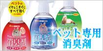 ペット専用消臭剤
