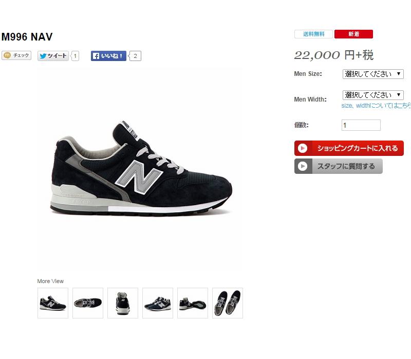 m996 new balance price