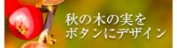 秋の木の実をボタンにデザイン