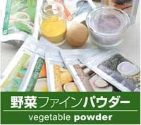 国産野菜の野菜パウダー