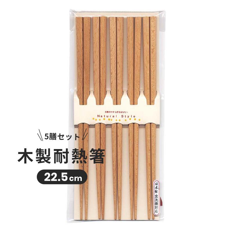 木製耐熱箸5膳セット(22.5cm)