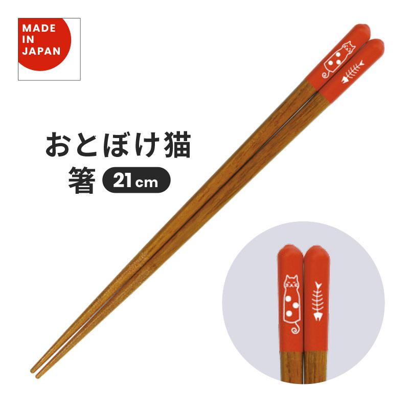 おとぼけ猫 箸(21.0cm)