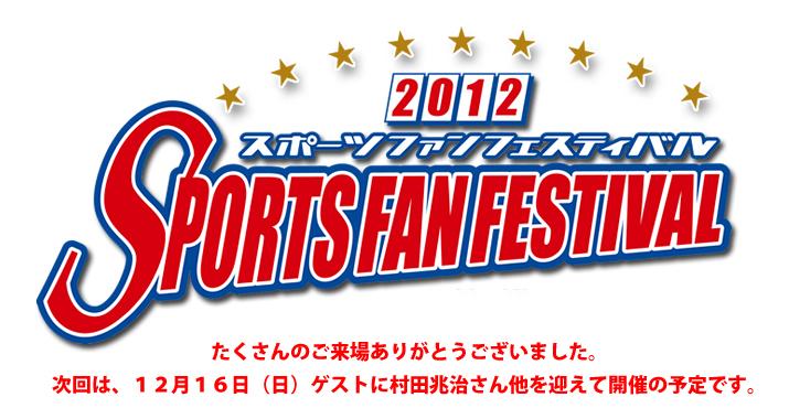 スポーツファンフェスティバル2012 SUMMER
