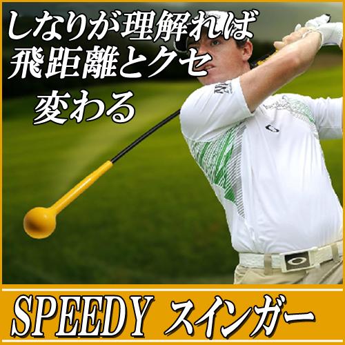 ゴルフスイング矯正器具