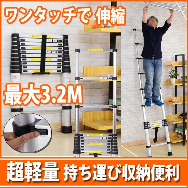 3.2m直線型伸縮はしご