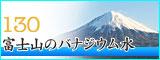 プレミアム130 富士山のバナジウム水