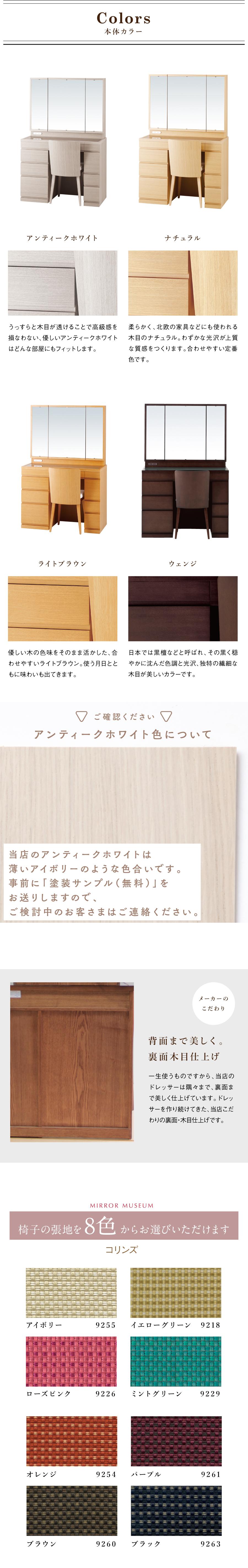 丸藤プレセディオ日本製ドレッサー