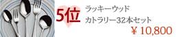 カトラリー32本