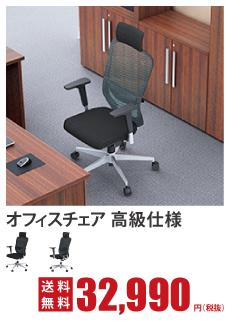 高級オフィスチェア
