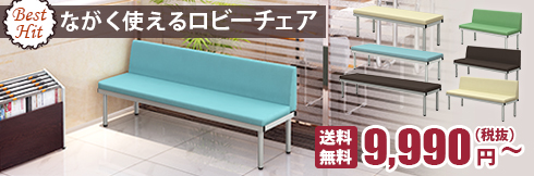 ロビーチェア、長椅子