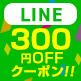 LINEで300円