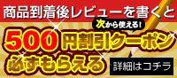商品到着後レビューを書くと500円割引クーポン必ずもらえる