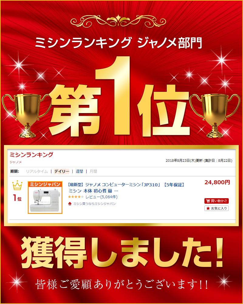 楽天 ジャノメミシン ランキング JP310ランキング 1位獲得!
