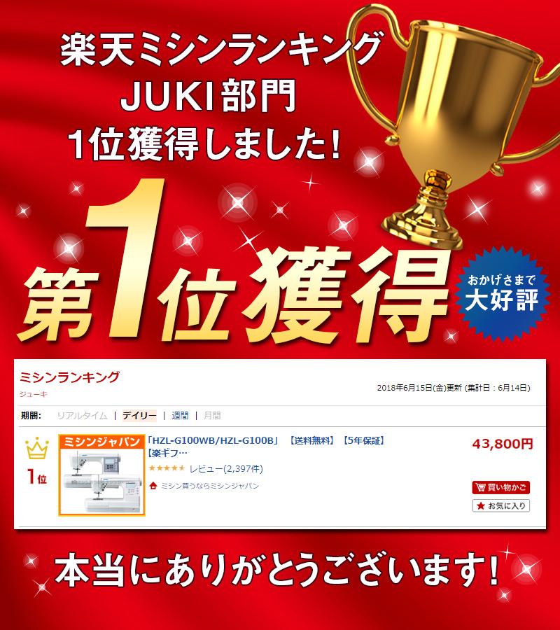 楽天ランキングJUKI部門で第1位獲得!