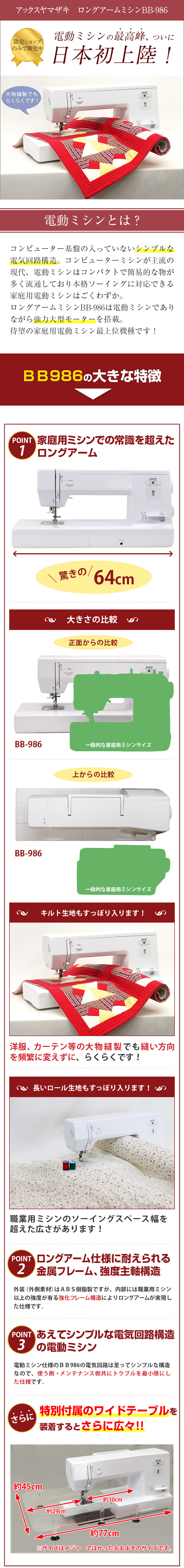 アックスヤマザキ ロングアームミシンBB-986 電動ミシンの最高峰 ついに日本初上陸!限定ショップのみで販売中