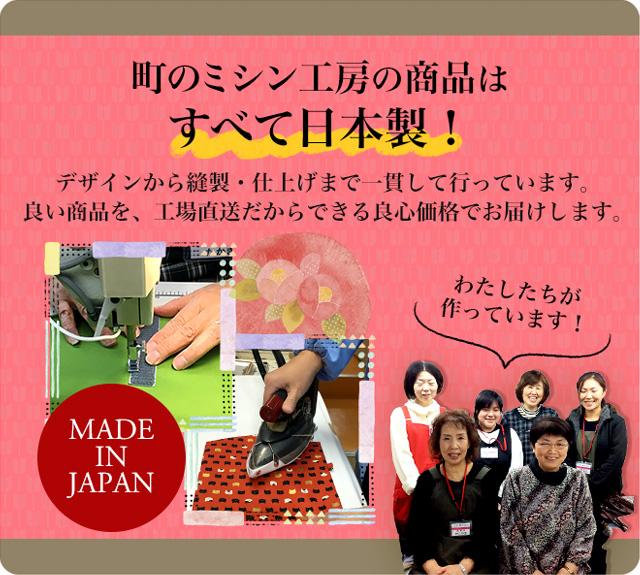 町のミシン工房の商品はすべて日本製!