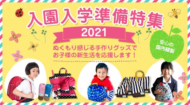 2020入園入学準備特集
