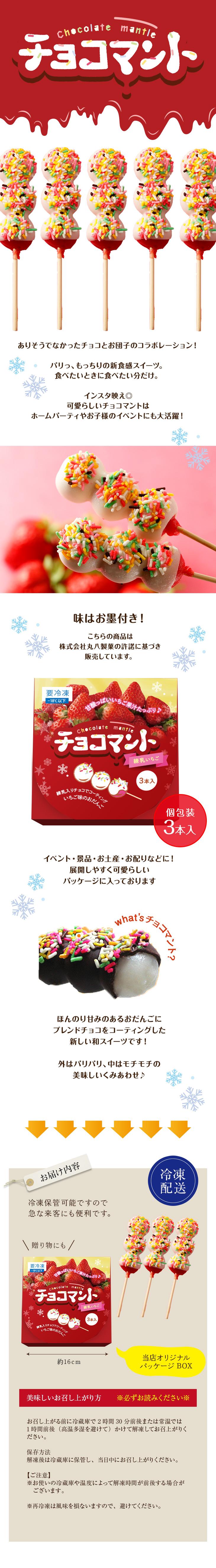 チョコマント 練乳いちご
