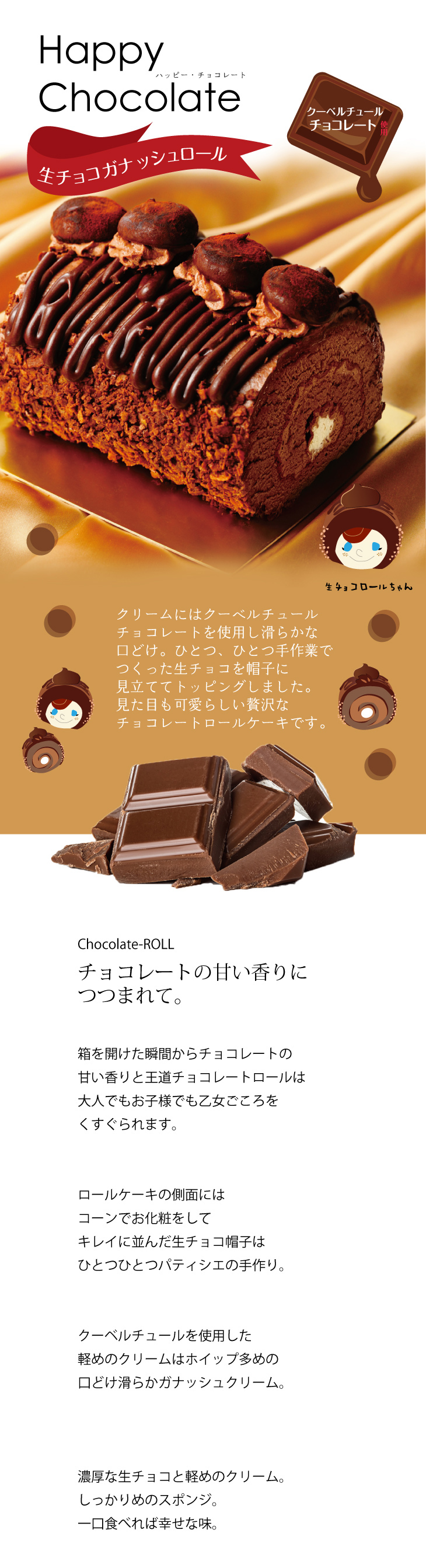 生チョコガナッシュロール