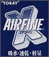 Air Fine裏地使用