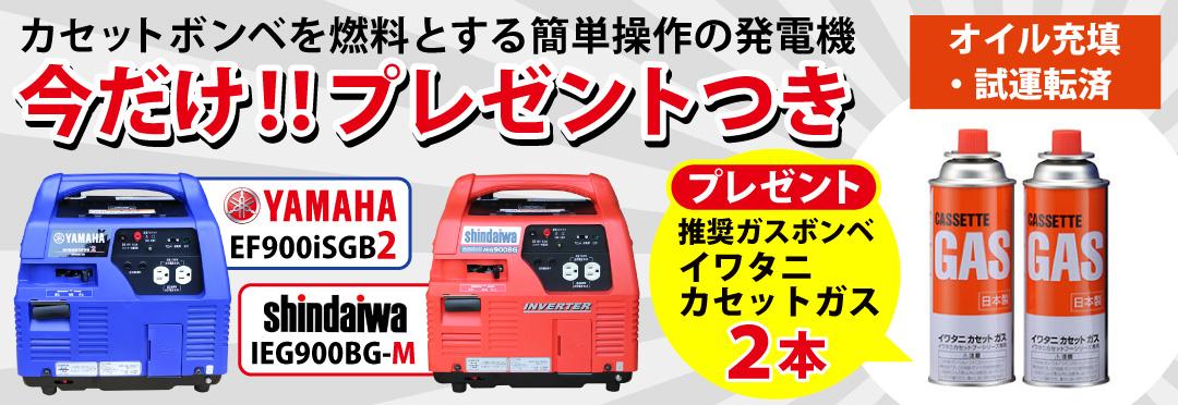 カセットボンベ式発電機【今だけプレゼント付き!】