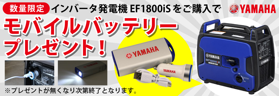 EF1800ISをご購入でモバイルバッテリープレゼント!