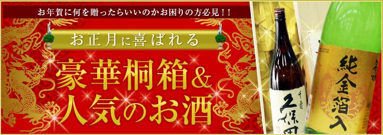 桐箱入り日本酒焼酎ギフト