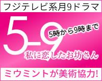 フジテレビ系月9ドラマ 5時から9時まで ミウミントが美術協力!