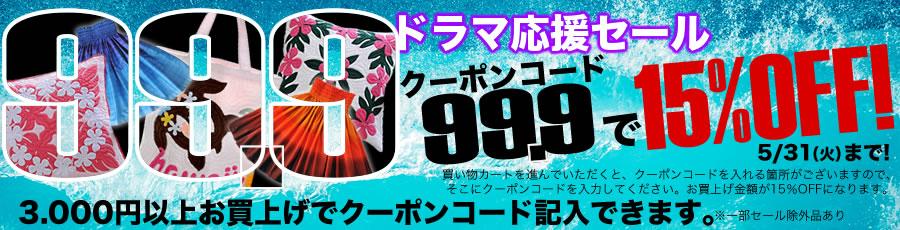 99.9�ɥ�ޱ��祻���롪