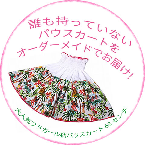 大人気フラガール柄パウスカート68センチ