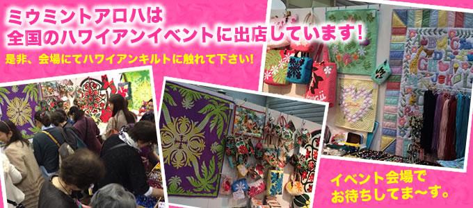 ミウミントアロハは全国のハワイアンイベントに出店しています。