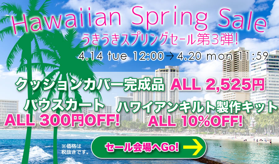 Hawaiian Spring Sale