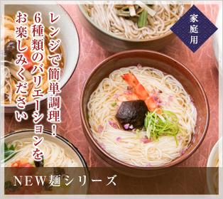 家庭用NEW麺シリーズ