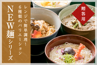 贈答用NEW麺
