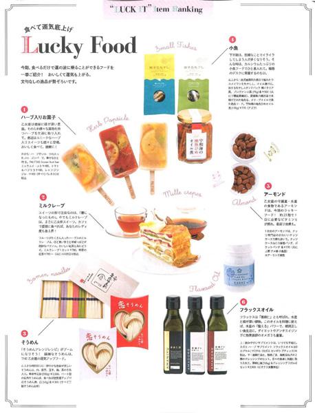 sweet占いBOOK2015下半期
