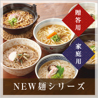 NEW麺シリーズ