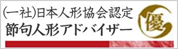 日本人形経協会認定 節句人形アドバイザー
