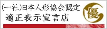 日本人形経協会認定 適正表示宣言店