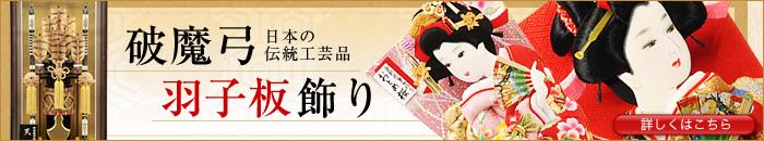 久宝堂の正月飾り【羽子板・破魔弓】