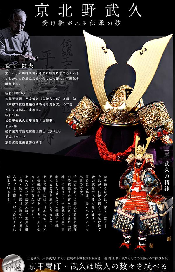 京北野武久作の鎧兜とは