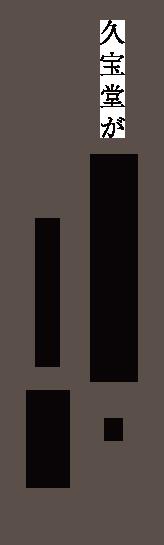 久宝堂が大橋弌峰を勧める理由