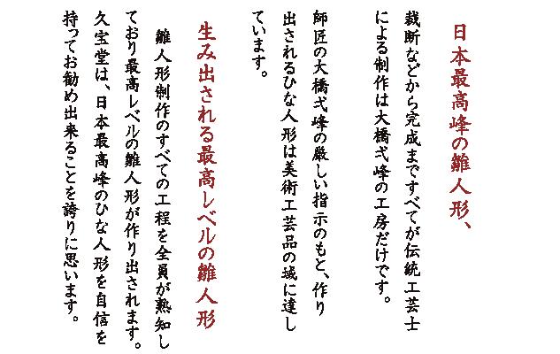 久宝堂が大橋弌峰を進める理由詳細