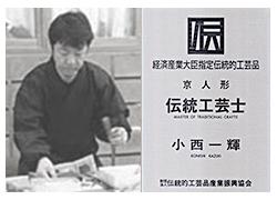 伝統工芸士/小西 一輝