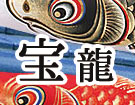 鯉のぼり宝龍