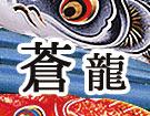 鯉のぼり蒼龍